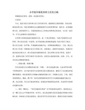 小学低年级优秀班主任发言稿.doc