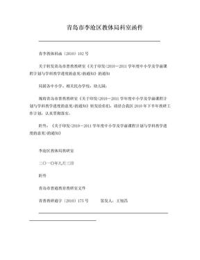 青島市李滄區教體局科室函件.doc