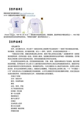 巴乔自传PDF.pdf
