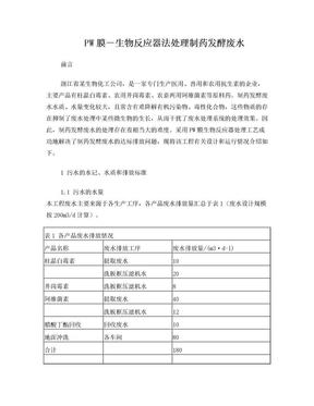 PW膜-生物反应器法处理制药发酵废水.doc