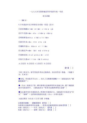 历年高考语文试题1989年全国普遍高等学校招生统一考试.doc