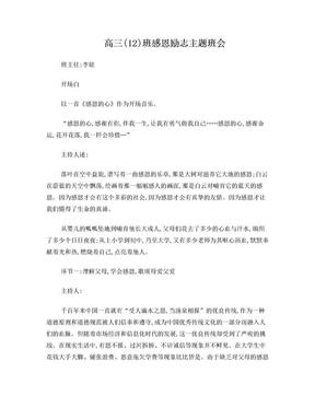 感恩励志主题班会教案.doc