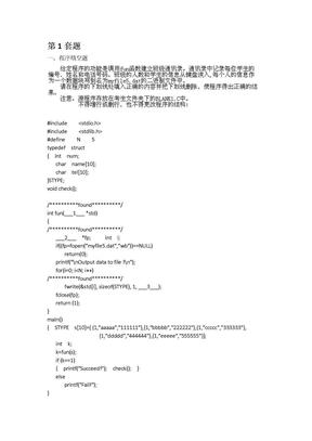 二级C语言题库.doc