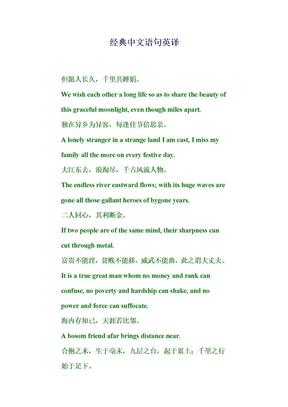 经典中文语句英译