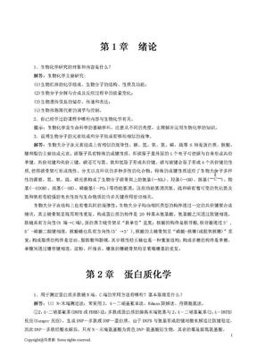生物化学简明教程习题解答.pdf