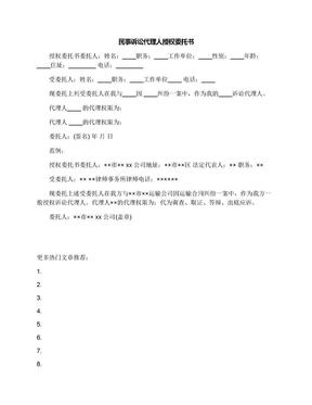 民事诉讼代理人授权委托书.docx