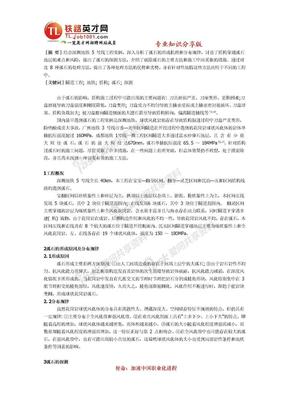 盾构掘进孤石处理技术研究.doc