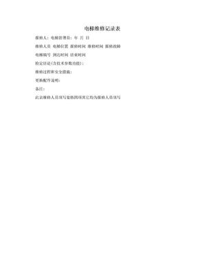 电梯维修记录表.doc