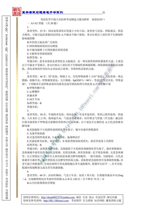 重症医学中级主治医师考试精选习题及解析.pdf