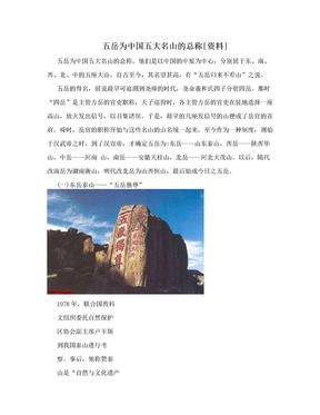 五岳为中国五大名山的总称[资料].doc