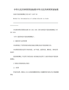 氯化钠检测方法.doc