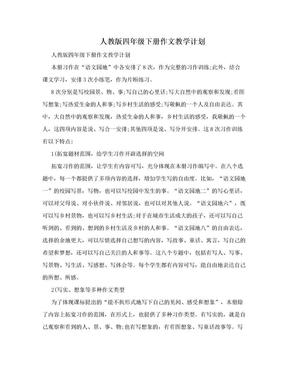 人教版四年级下册作文教学计划.doc