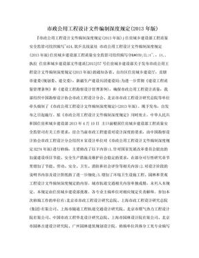 市政公用工程设计文件编制深度规定(2013年版).doc