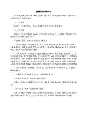 卫生院绩效考核方案.docx