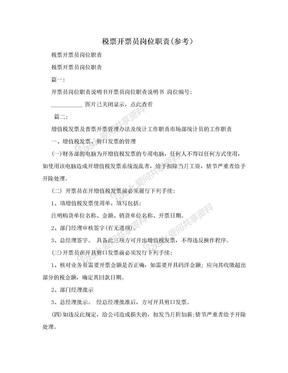税票开票员岗位职责(参考).doc