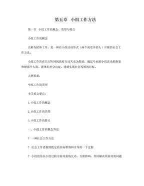第五章  小组工作方法.doc