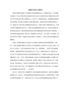 最新中国人寿简介.doc