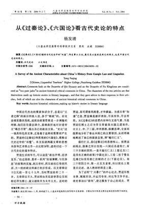 从《过秦论》、《六国论》看古代史论的特点.pdf