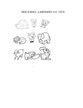 [精彩]有效幼儿-儿童简笔画图片大全-可打印.doc