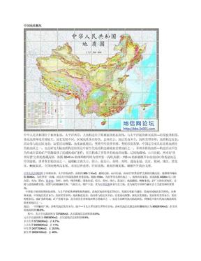 中国地质概况.docx