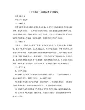 [工作]高二物理库伦定律教案.doc