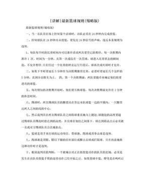 [讲解]最新篮球规则(缩略版).doc