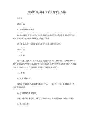 清明节缅怀先烈主题班会教案.doc
