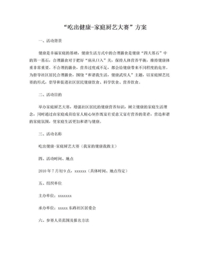 厨艺大赛方案(.doc