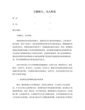 中小学教师师德师风论文.doc
