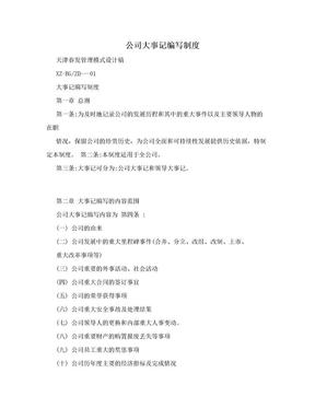 公司大事记编写制度.doc