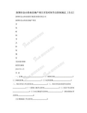深圳市金山伟业房地产项目开发时间节点控制规定_[全文].doc
