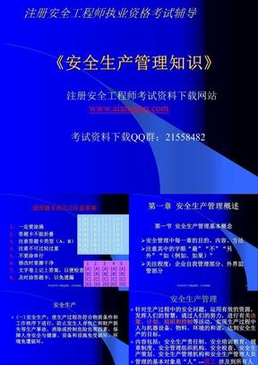 2012年注册安全工程师考试_安全管理讲义.ppt