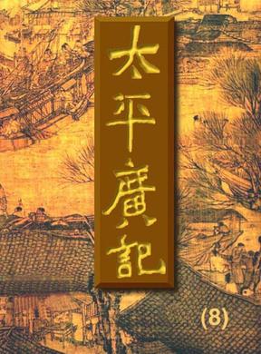 太平广记 (8).PDF