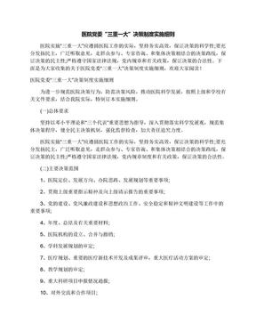 """医院党委""""三重一大""""决策制度实施细则.docx"""