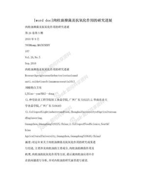 [word doc]肉桂油抑菌及抗氧化作用的研究进展.doc
