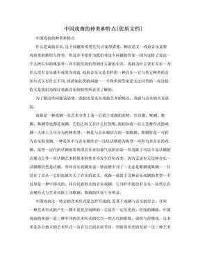 中国戏曲的种类和特点[优质文档].doc