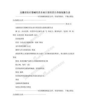 安徽省医疗器械经营企业日常经营自查情况报告表.doc