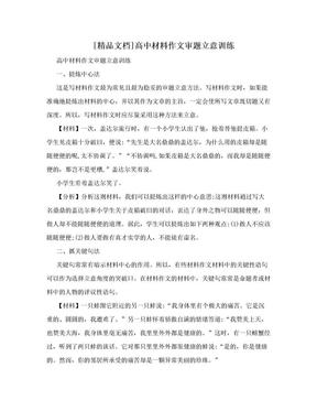 [精品文档]高中材料作文审题立意训练.doc