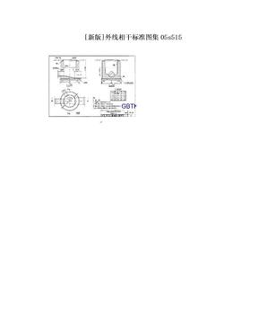 [新版]外线相干标准图集05s515.doc