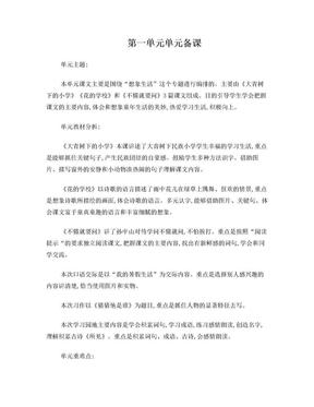 部编版三年级上册语文第一单元单元备课(集体备课).doc
