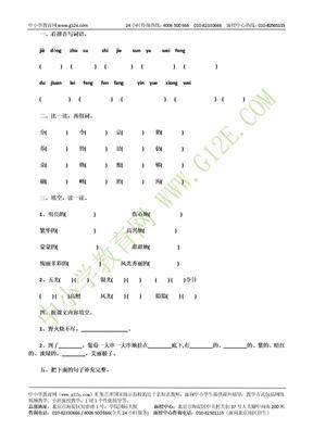 小学二年级语文期中考试试卷(二).doc