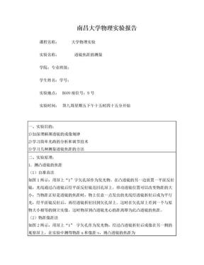 南昌大学薄透镜焦距的测量实验报告.doc