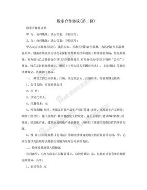 股东合作协议(第二份).doc