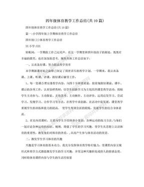 四年级体育教学工作总结(共10篇).doc
