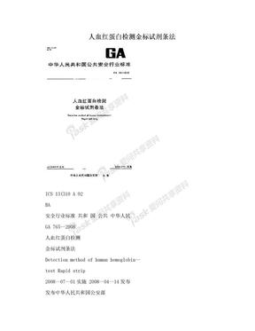 人血红蛋白检测金标试剂条法.doc