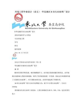 环境工程毕业设计(论文)-华北地区M市污水处理厂设计.doc