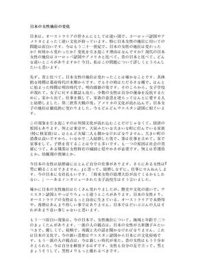 日本文化の特性.doc