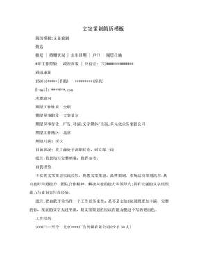 文案策划简历模板.doc