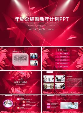 回首展望立体风格计划总结商务通用PPT模板.pptx