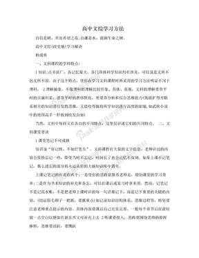 高中文综学习方法.doc